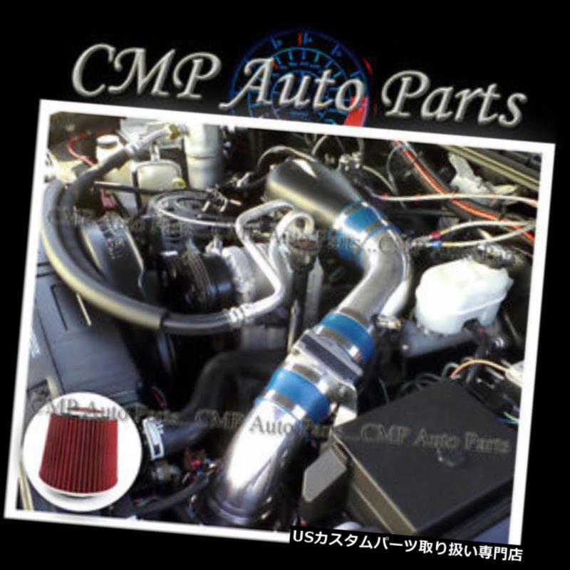 USエアインテーク インナーダクト ブルーレッドエアインテークキットフィット1996-2001オールドモバイルブラバダ4.3 4.3Lエンジン BLUE RED AIR INTAKE KIT FIT 1996-2001 OLDSMOBILE BRAVADA 4.3 4.3L ENGINE