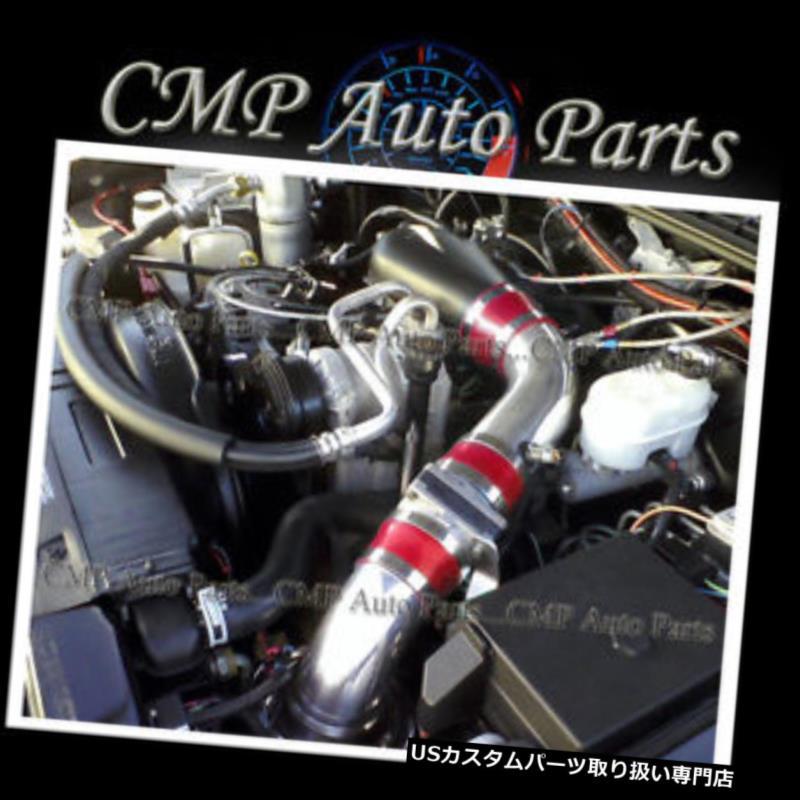 USエアインテーク インナーダクト RED AIR INTAKE KIT FIT 1996-2001オールドモバイルブラバダ4.3 4.3Lエンジン RED AIR INTAKE KIT FIT 1996-2001 OLDSMOBILE BRAVADA 4.3 4.3L ENGINE