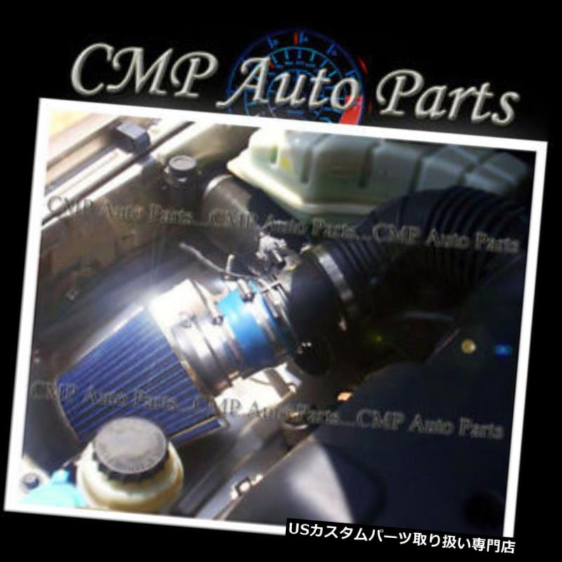 USエアインテーク インナーダクト BLUE AIR INTAKE KITフィット2003-2006 KIAソレントLX / EX 3.5L V6エンジン BLUE AIR INTAKE KIT fit 2003-2006 KIA SORENTO LX/EX 3.5L V6 ENGINE