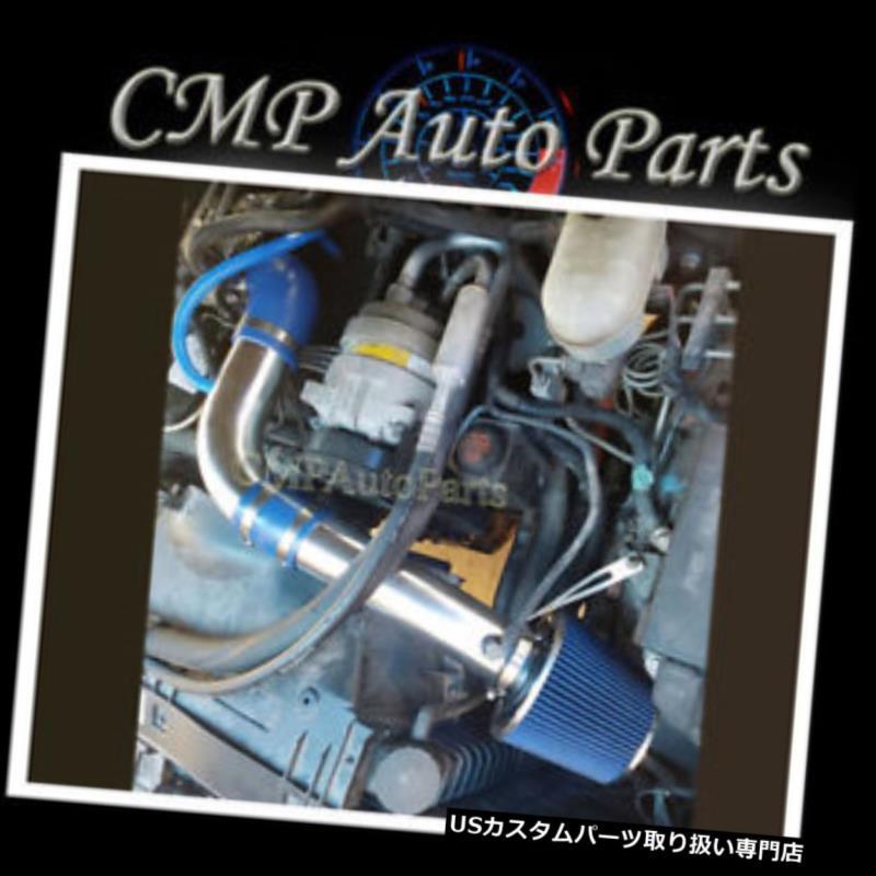 USエアインテーク インナーダクト ブルーエアインテークキットフィット1994-1996 CHEVY S10 GMCソノマいすゞ本編2.2L BLUE AIR INTAKE KIT FIT 1994-1996 CHEVY S10 GMC SONOMA ISUZU HOMBRE 2.2L