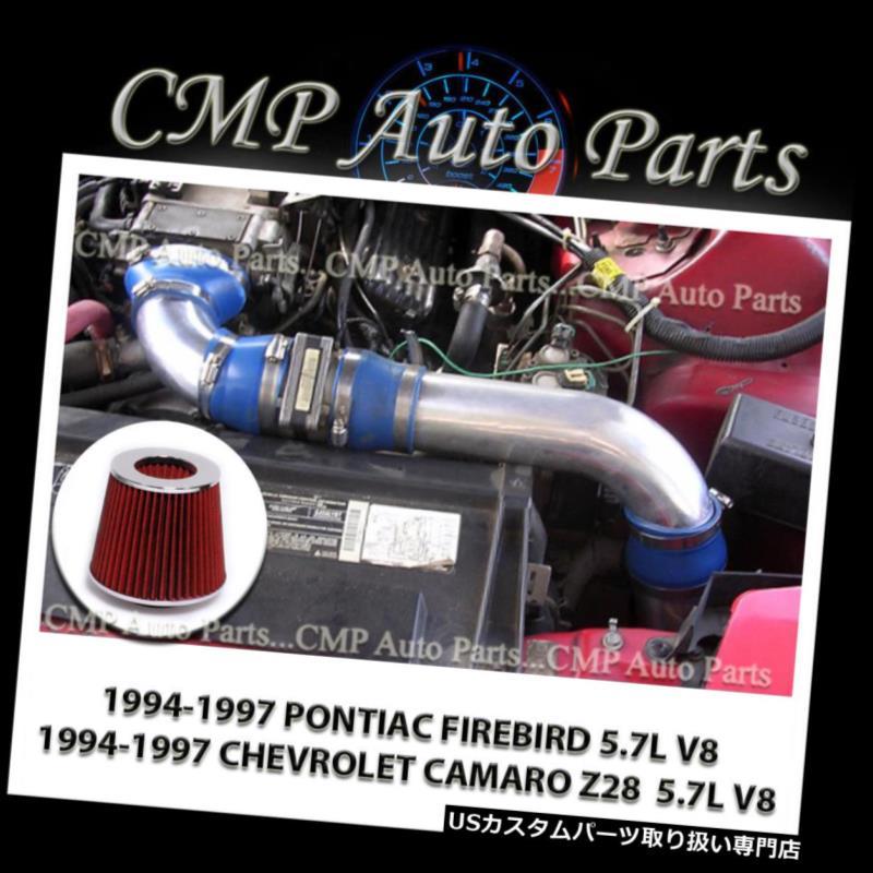 USエアインテーク インナーダクト ブルーレッドエアインテークキットフィット1994-1997 CHEVY CAMARO PONTIAC FIREBIRD 5.7L BLUE RED AIR INTAKE KIT FIT 1994-1997 CHEVY CAMARO PONTIAC FIREBIRD 5.7L