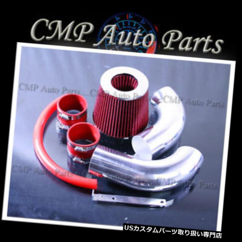 USエアインテーク インナーダクト 1995-2000 PLYMOUTH Breeze 2.0L 2.4L冷気取り入れキット誘導システム赤 1995-2000 PLYMOUTH Breeze 2.0L 2.4L COLD AIR INTAKE KIT INDUCTION SYSTEMS RED