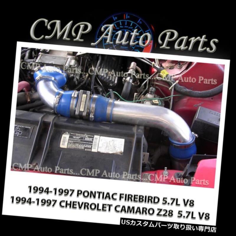 USエアインテーク インナーダクト ブルーエアインテークキットフィット1994-1997 CHEVY CAMARO PONTIAC FIREBIRD 5.7L BLUE AIR INTAKE KIT FIT 1994-1997 CHEVY CAMARO PONTIAC FIREBIRD 5.7L