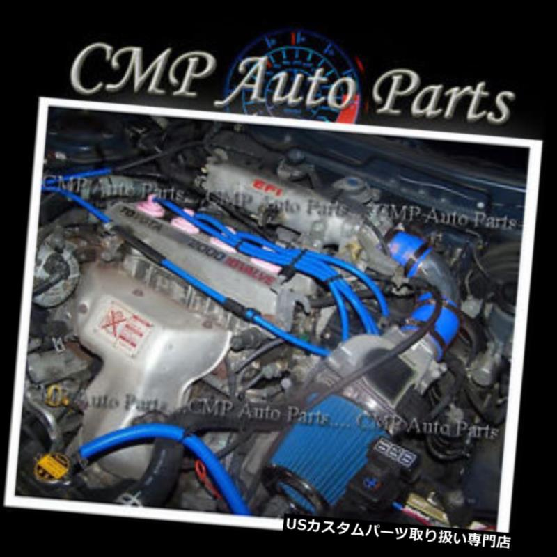 USエアインテーク インナーダクト ブルーエアインテークキットフィット1987-1991トヨタカムリ2.0 2.0L TRAC / DLX / LE BLUE AIR INTAKE KIT FIT 1987-1991 TOYOTA CAMRY 2.0 2.0L TRAC/DLX/LE