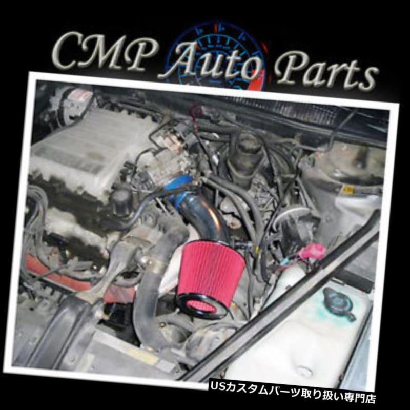 USエアインテーク インナーダクト 1990-1993 CHEVYベレッタベース/ GT / GTZコルシカLT 3.1 3.1Lエアインテークキットブルーレッド 1990-1993 CHEVY Beretta BASE/GT/GTZ Corsica LT 3.1 3.1L AIR INTAKE KIT BLUE RED