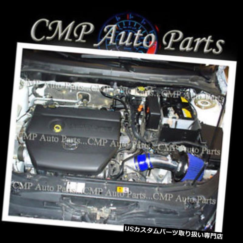 USエアインテーク インナーダクト 青2012-2015 MAZDA5 5 2.5 2.5L GS GTスポーツグランツーリングエアインテーク BLUE 2012-2015 MAZDA5 5 2.5 2.5L GS GT SPORT GRAND TOURING AIR INTAKE