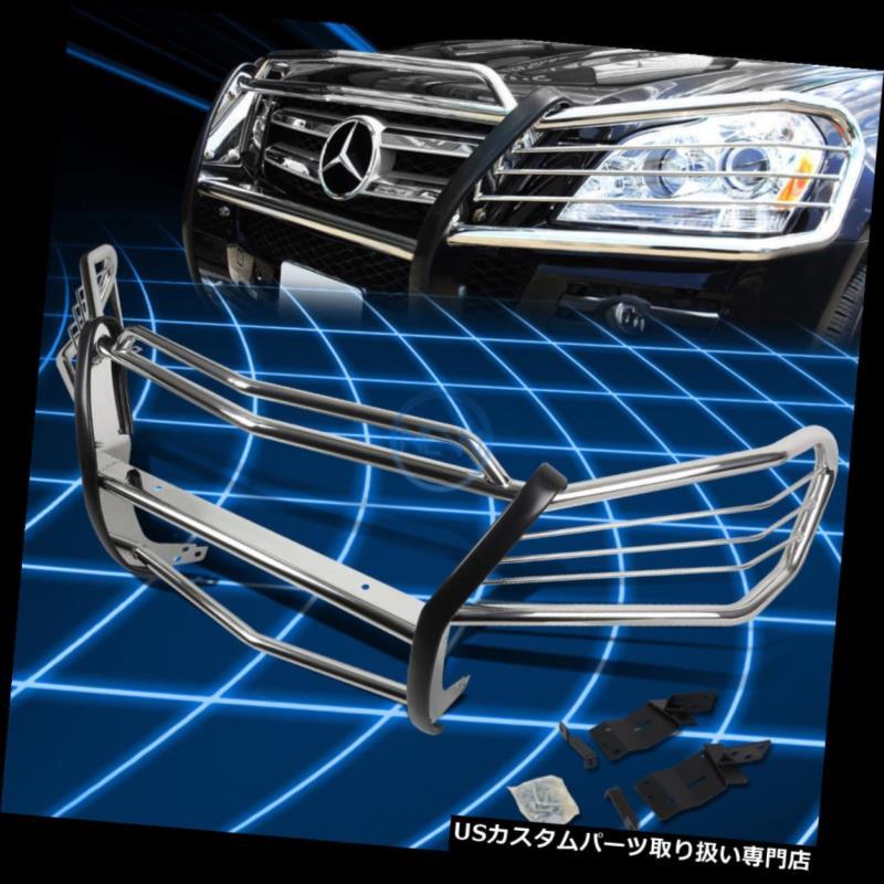 グリルガード 2007-2012メルセデスX164 GLクラス用クロムブラシバンパープロテクターグリルガード Chrome Brush Bumper Protector Grille Guard for 2007-2012 Mercedes X164 GL-Class