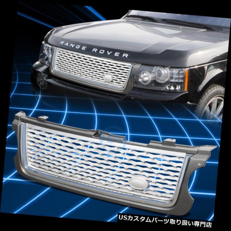 グリルガード 2010-2013ランド/レンジローバー用の光沢のあるシルバー/グレーハニカムアッパーグリルガード Glossy Silver/Grey Honeycomb Upper Grille Guard for 2010-2013 Land/Range Rover