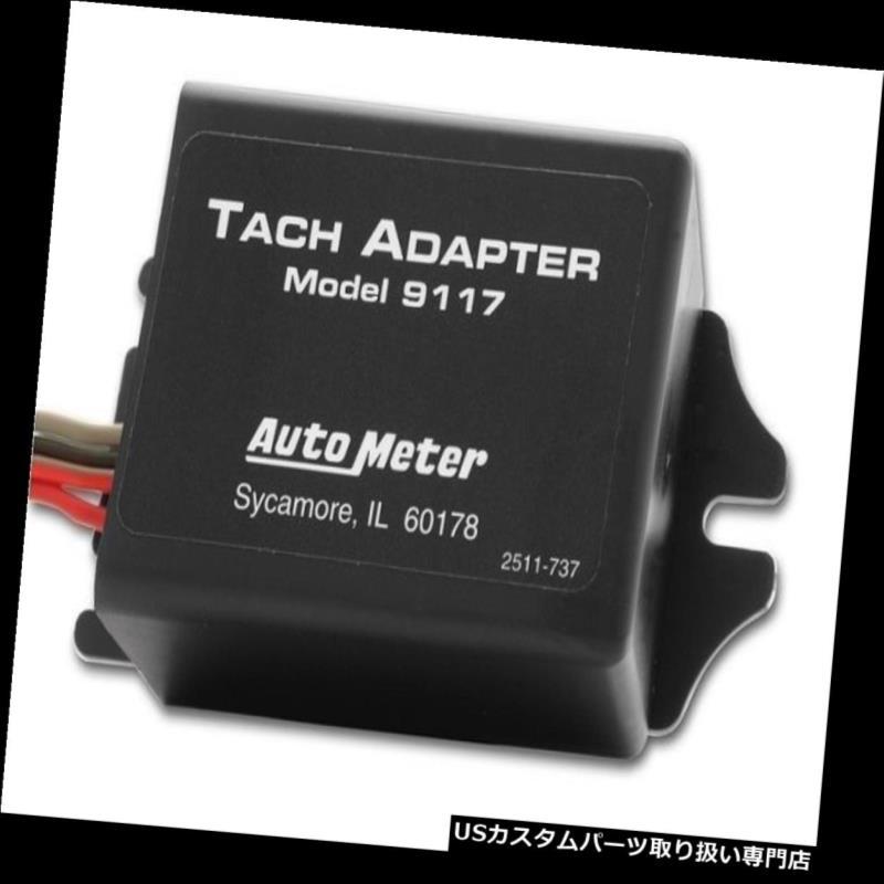タコメーター オートメーター9117タコアダプター Auto Meter 9117 Tach Adapter