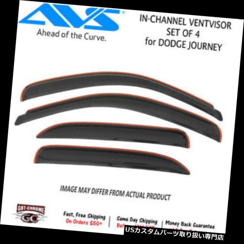 ベントバイザー ドアバイザー レインガード 194072 AVSインチャネルベントバイザーレインガード(4)、Dodge Journey 2009-2019用 194072 AVS In-Channel Ventvisor Rain Guards (4) for Dodge Journey 2009-2019