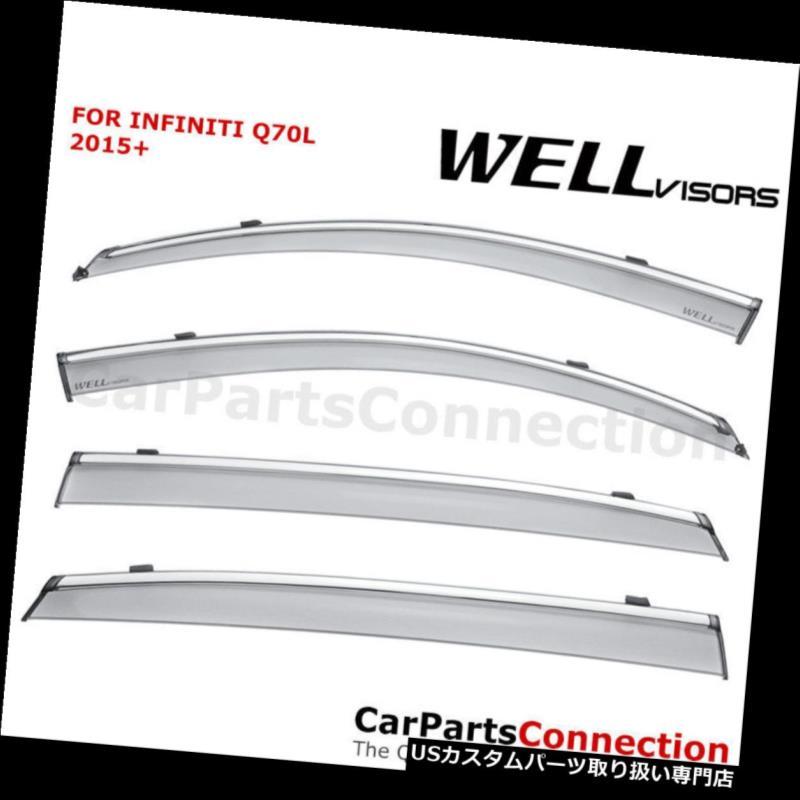 ベントバイザー ドアバイザー レインガード Infiniti Q70Lセダンサンバイザーデフレクター用WellVisorsウィンドウバイザー15-18 WellVisors Window Visors 15-18 For Infiniti Q70L Sedan Sun Visor Deflectors