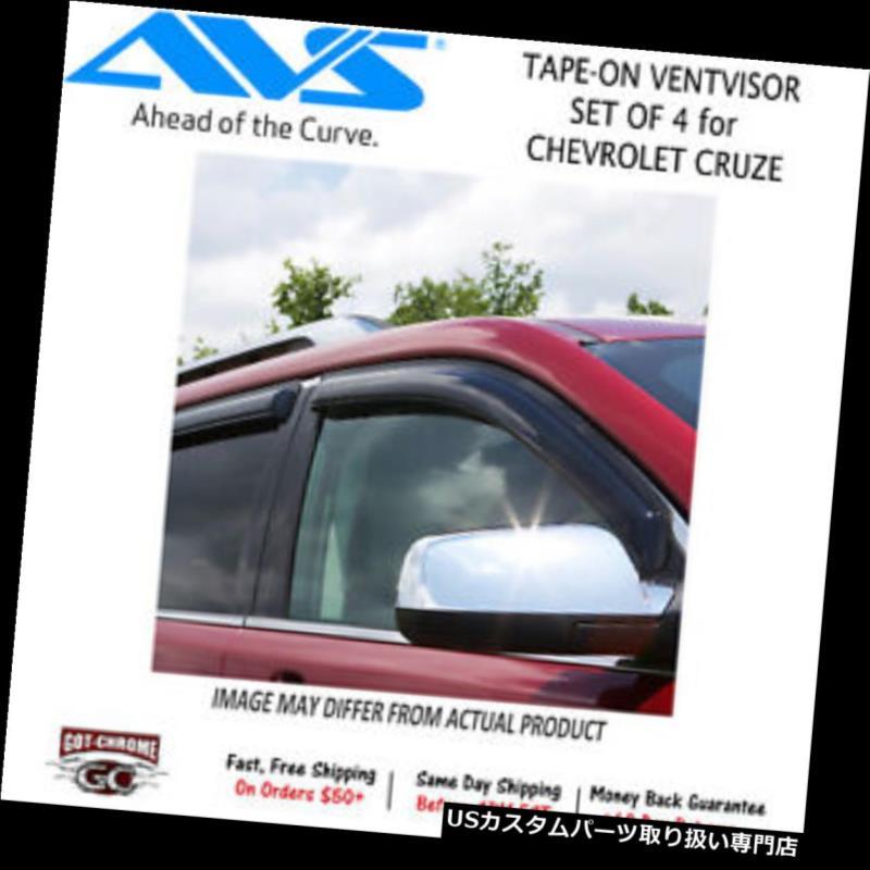 ベントバイザー ドアバイザー レインガード シボレークルーズ2016-2019用94712 AVSテープオンベンチャーレインガード(4 PC) 94712 AVS Tape-On Ventvisor Rain Guards (4 PC) for Chevrolet Cruze 2016-2019