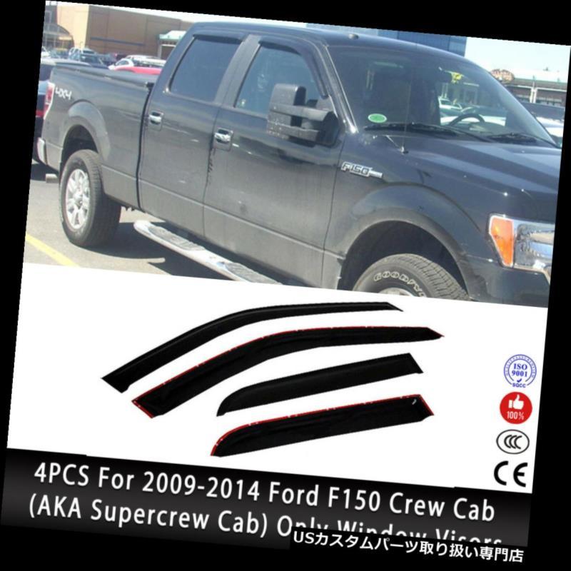 ベントバイザー ドアバイザー レインガード 09-14フォードF150クルースーパースクリューキャブレインガードベントシェードウィンドウバイザー用 4PCS For 09-14 Ford F150 Crew Supercrew Cab Rain Guard Vent Shade Window Visors