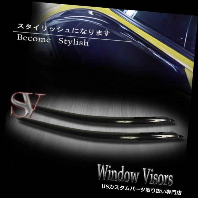 ベントバイザー ドアバイザー レインガード WINDOW VENT SUN RAIN VISORSウィンドディフレクターSHADE CHEVY S10 94-01 02 03 04 2個 WINDOW VENT SUN RAIN VISORS WIND DEFLECTOR SHADE CHEVY S10 94-01 02 03 04 2Pcs