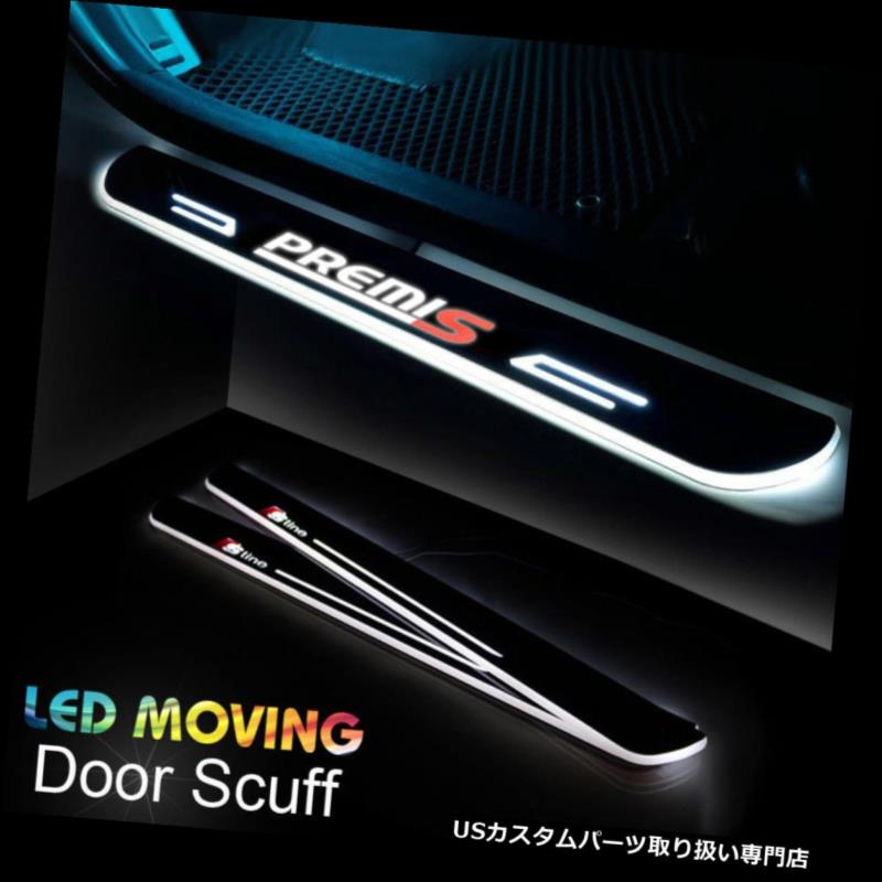 LEDステップライト Audi A3 S3 2014 2015のためのLEDのドアの土台のすり傷の誘導の多彩な移動ライト LED Door Sill scuff induction Colorful moving light For Audi A3 S3 2014 2015