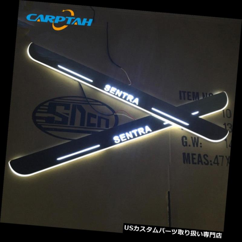 LEDステップライト 日産セントラLED車のスカッフプレートトリムペダルドア敷居移動ウェルカムライト For Nissan Sentra LED Car Scuff Plate Trim Pedal Door Sill Moving Welcome Light