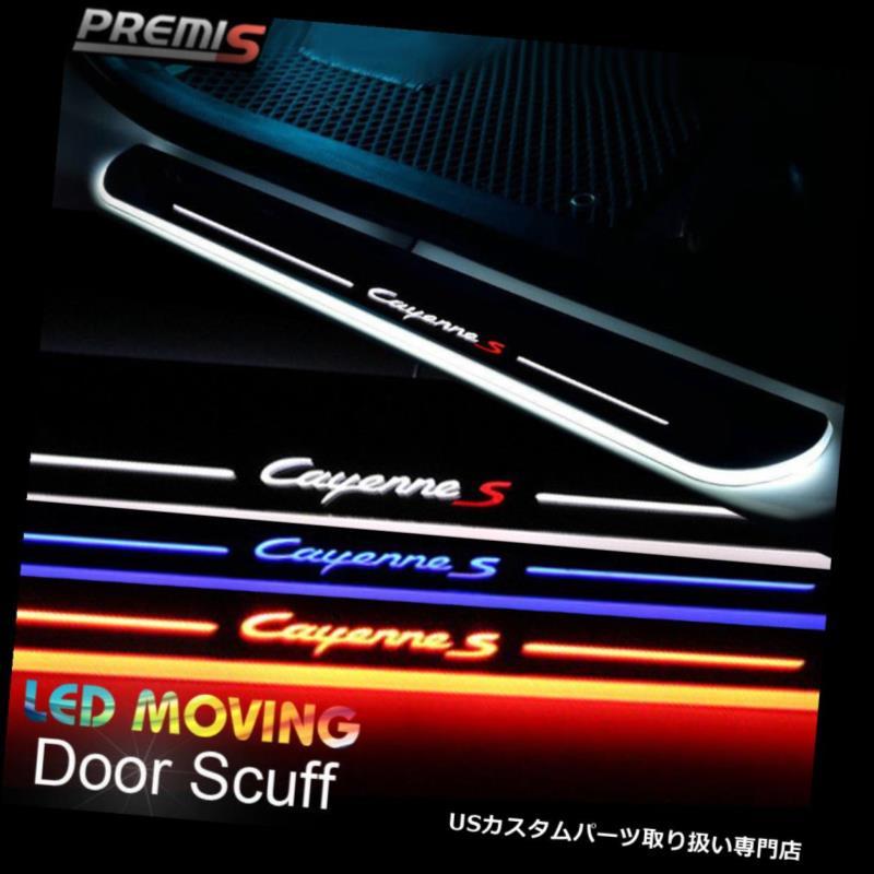 LEDステップライト ポルシェCayenne11-14のためのLEDのドアの土台のすり傷の誘導の多彩な移動ライト LED Door Sill scuff induction Colorful moving light For Porsche Cayenne11-14