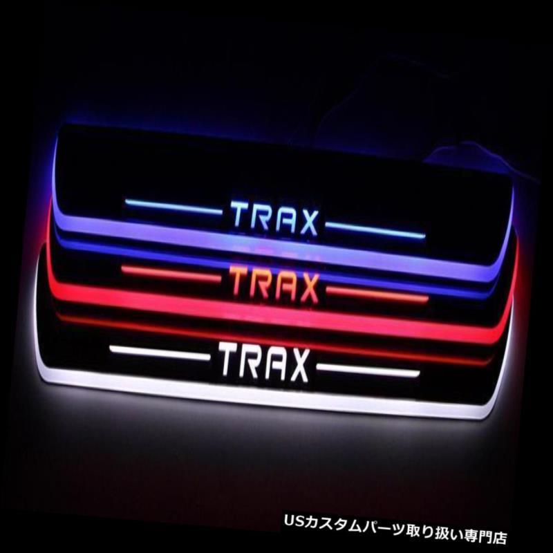 LEDステップライト シボレーのTrax 14-15のための4x LEDの移動歓迎ライトドアシルスカッフプレートペダル 4x LED Moving Welcome Light Door Sill Scuff Plate Pedal For Chevrolet Trax 14-15
