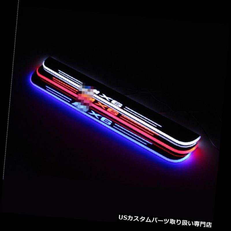 LEDステップライト BMW X6 E71のための4pcs LEDの移動ライトドアの土台の傷の版のペダル10-14年新しい 4pcs LED Moving Light Door Sill Scuff Plate Pedal For BMW X6 E71 10-14 Years NEW