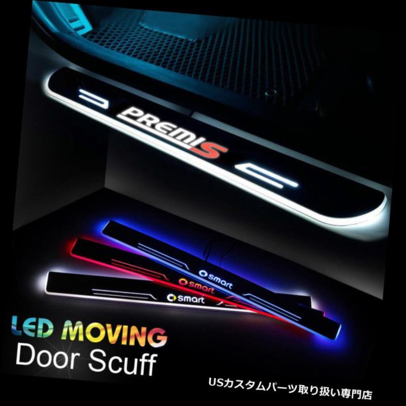 LEDステップライト スマートなFortwo 2008-2014年のためのLEDのドアの土台のすり傷の誘導の多彩な移動ライト LED Door Sill scuff induction Colorful moving light For Smart Fortwo 2008-2014