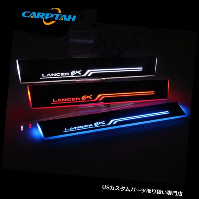 LEDステップライト 三菱ランサーLED車のスカッフプレートプレートトリムペダルLEDドアシル用ムービングライト For Mitsubishi Lancer LED Car Scuff Plate Trim Pedal LED Door Sill Moving Light