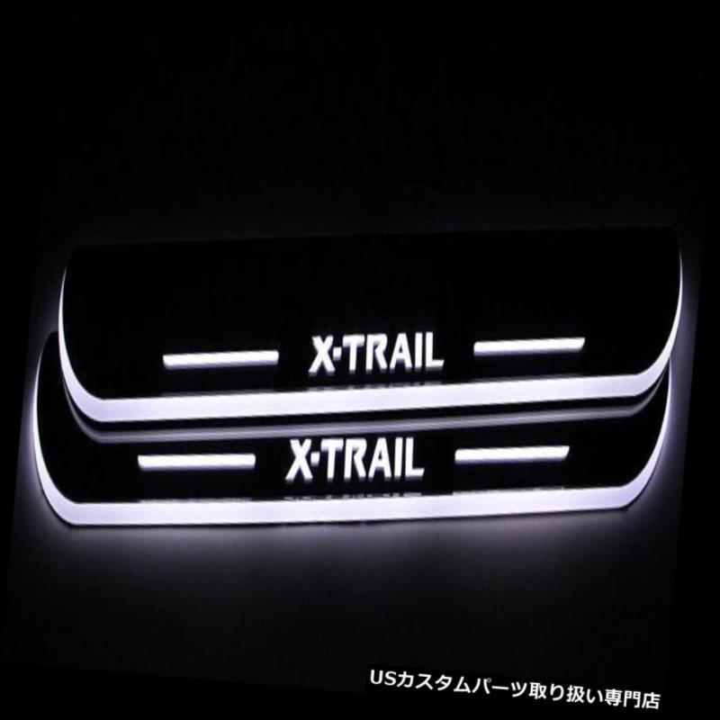 LEDステップライト 日産エクストレイル14のための4ピースLED移動歓迎ライトドアシルスカッフプレートペダル 4pcs LED Moving Welcome Light Door Sill Scuff Plate Pedal For Nissan X-TRAIL 14