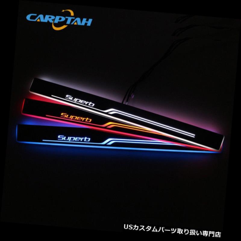 LEDステップライト Skoda用素晴らしいLED車のスカッフプレートトリムペダルドア敷居移動ウェルカムライト For Skoda Superb LED Car Scuff Plate Trim Pedal Door Sill Moving Welcome Light