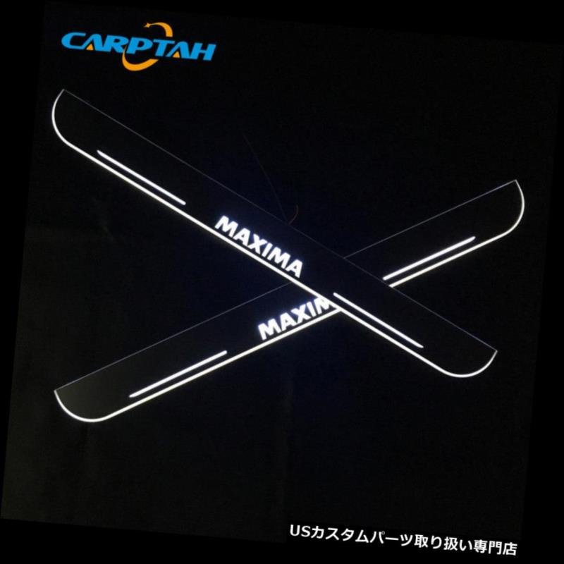 LEDステップライト 日産マキシマLED車用スカッフプレートトリムペダルドア敷居移動ウェルカムライト For Nissan Maxima LED Car Scuff Plate Trim Pedal Door Sill Moving Welcome Light