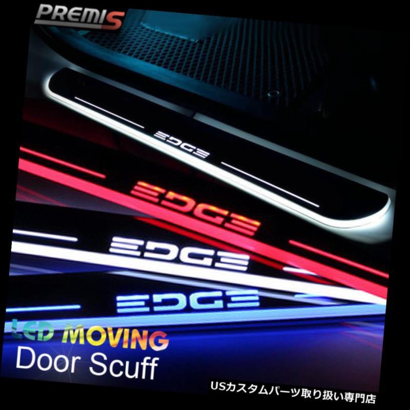 LEDステップライト フォードの端2009-2014年のためのLEDのドアの土台のすり傷の誘導の多彩な移動ライト LED Door Sill scuff induction Colorful moving light For Ford edge 2009-2014
