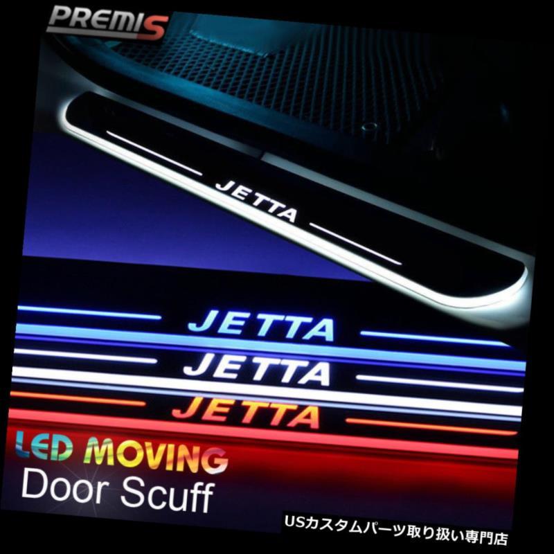 LEDステップライト フォルクスワーゲンJETTA 13-のためのLEDのドア枠のこすり傷の誘導の多彩な移動ライト LED Door Sill scuff induction Colorful moving light For Volkswagen JETTA 13-