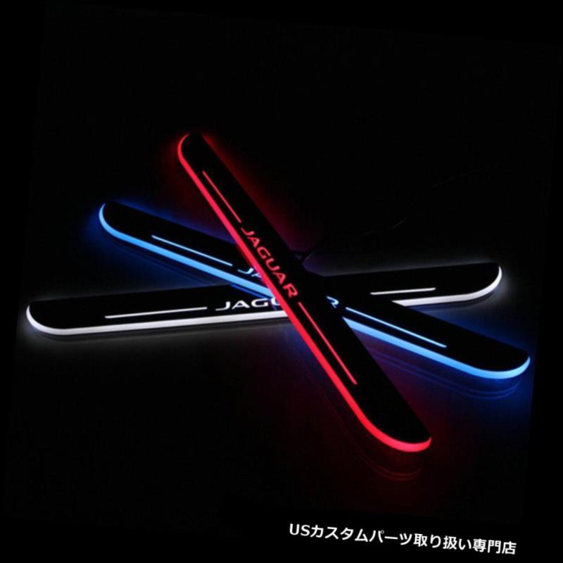 LEDステップライト 4x LED移動歓迎ライトドアシルスカッフプレートペダルジャガーXJ(XJL)10-15 4x LED Moving Welcome Light Door Sill Scuff Plate Pedal For Jaguar XJ(XJL) 10-15