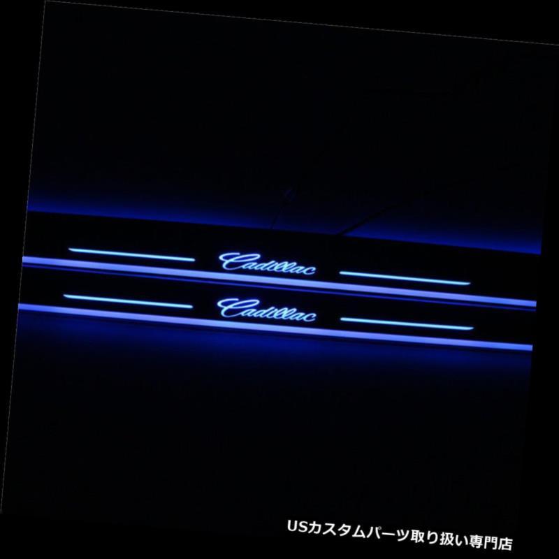 LEDステップライト キャデラックXTS 13-16のための4本のLED移動歓迎ライトドアシルスカッフプレートペダル 4pcs LED Moving Welcome Light Door Sill Scuff Plate Pedal For Cadillac XTS 13-16