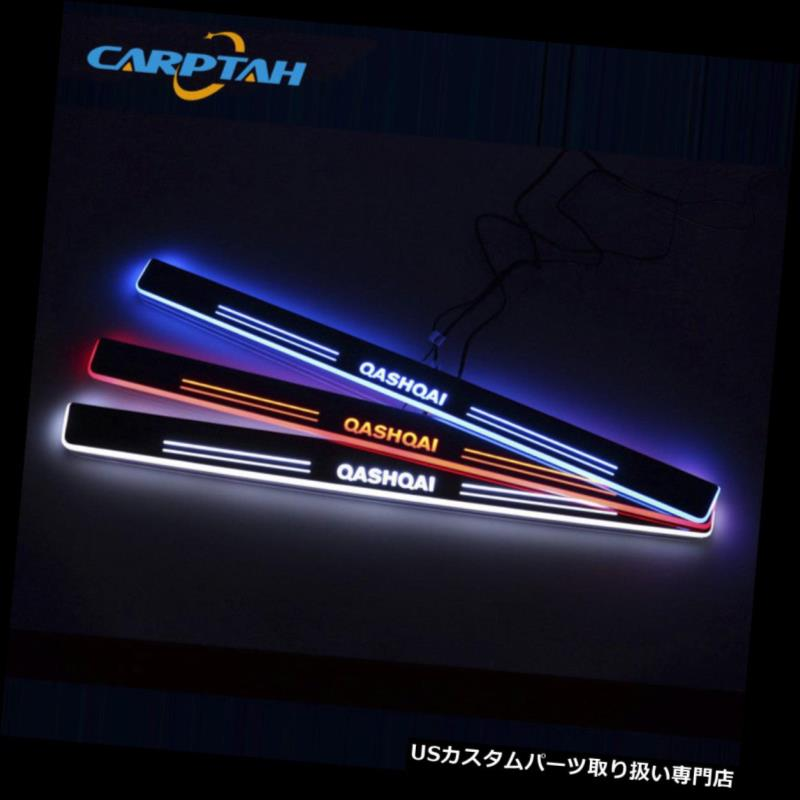 LEDステップライト 日産Qashqai LED車のスカッフプレートトリムペダルドアシルムービングライト用4PCS 4PCS For Nissan Qashqai LED Car Scuff Plate Trim Pedal Door Sill Moving Light