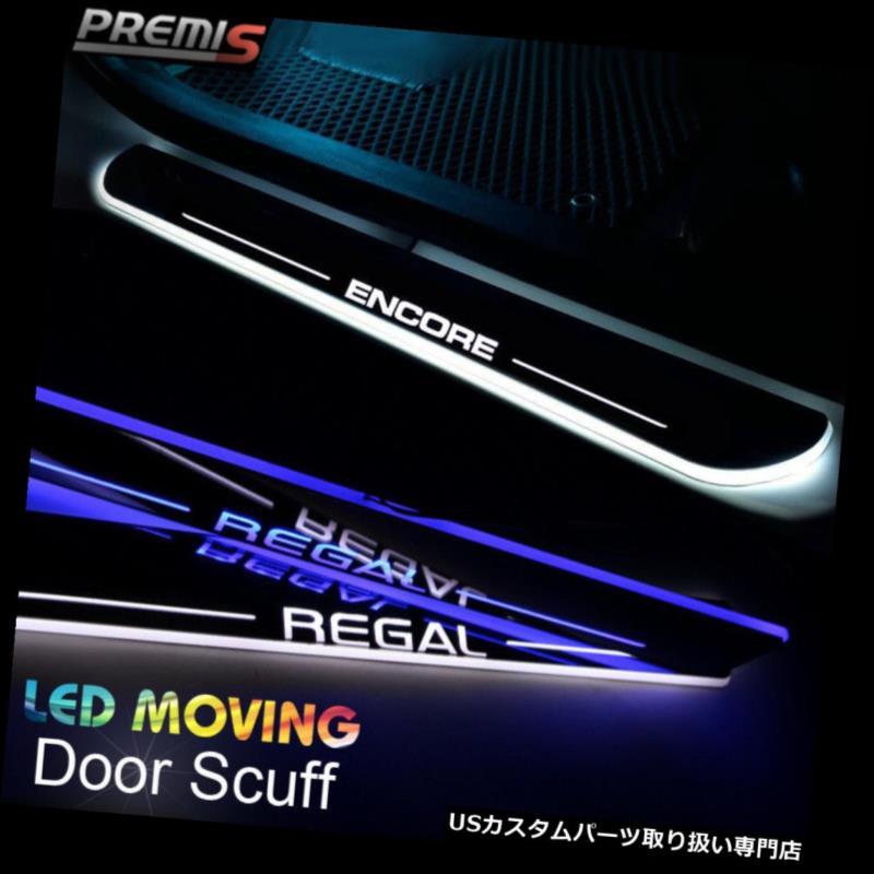 LEDステップライト Buick Regal 2014-15のためのLEDのドア敷居の擦り傷誘導カラフルなムービングライト LED Door Sill scuff induction Colorful moving light For Buick Regal 2014-15