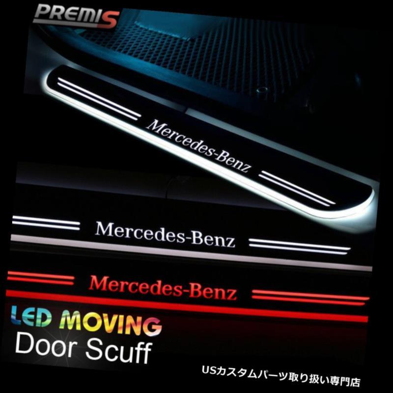 LEDステップライト ベンツGLCシリーズX 15 16のためのLEDのドア敷居の損傷の誘導の多彩な移動ライト LED Door Sill scuff induction Colorful moving light For Benz GLC-Series X 15 16