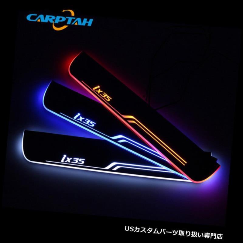 LEDステップライト ヒュンダイIX35 LED車のスカッフプレートトリムペダルドア敷居移動ウェルカムライト For Hyundai IX35 LED Car Scuff Plate Trim Pedal Door Sill Moving Welcome Light