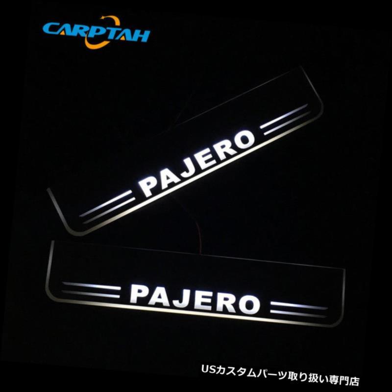 LEDステップライト 三菱パジェロLED車用スカッフプレートトリムペダルLEDドアシル用ムービングライト For Mitsubishi Pajero LED Car Scuff Plate Trim Pedal LED Door Sill Moving Light