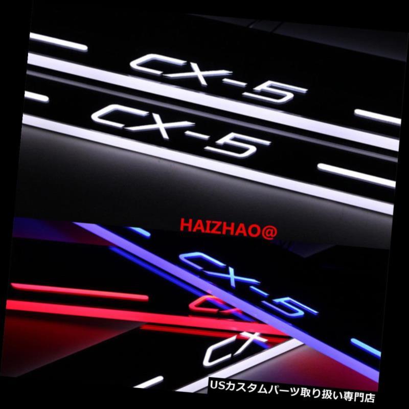 LEDステップライト マツダCX-5 2013用2X LED移動礼儀ライトドアシルスカッフプレートプロテクター 2X LED Moving Courtesy Light Door Sill Scuff Plate Protector For Mazda CX-5 2013