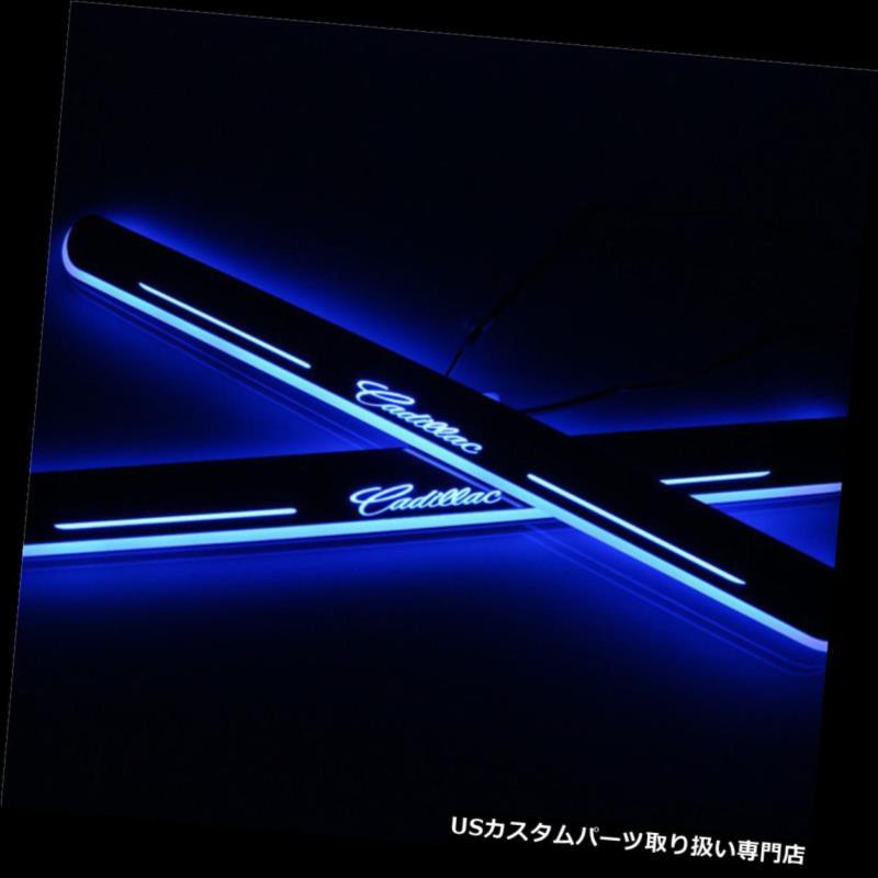 LEDステップライト キャデラックATS-L 14-15のための2x LED移動歓迎ライトドアシルスカッフプレートペダル 2x LED Moving Welcome Light Door Sill Scuff Plate Pedal For Cadillac ATS-L 14-15