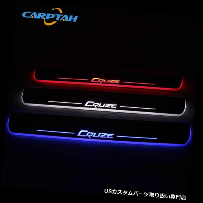 LEDステップライト シボレークルーズLED車のスカッフプレートトリムペダルLEDドアシル用ムービングライト For Chevrolet Cruze LED Car Scuff Plate Trim Pedal LED Door Sill Moving Light