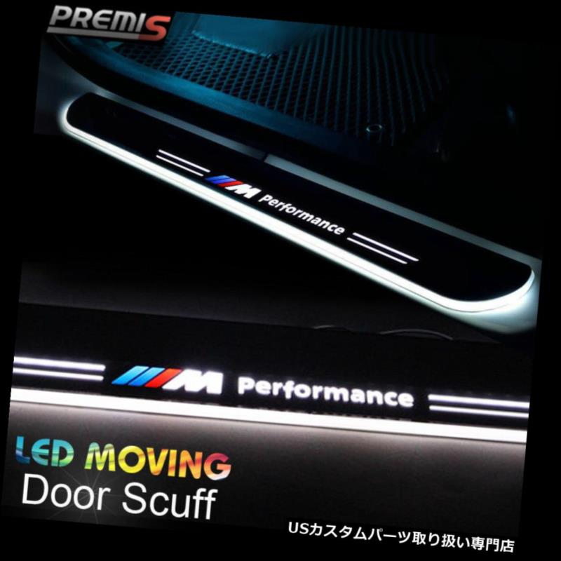 LEDステップライト BMW 5シリーズF10のためのLEDのドア敷居の損傷の誘導の多彩な移動ライト LED Door Sill scuff induction Colorful moving light For BMW 5-SeriesF10