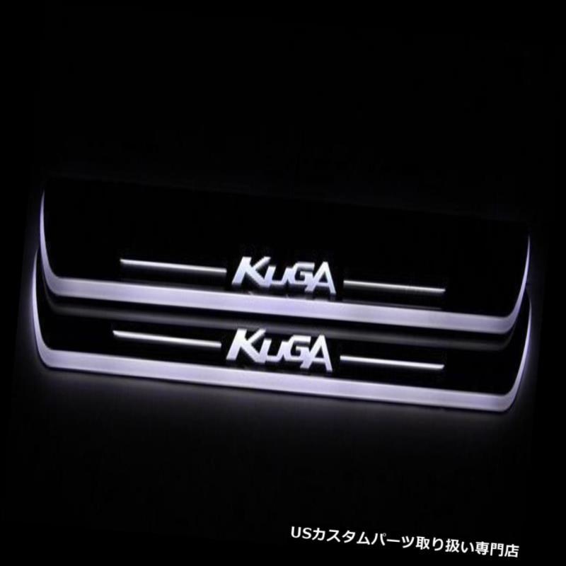 LEDステップライト 2x LED移動歓迎ライトドアシルスカッフプレートペダル用フォードエスケープクガ13+ 2x LED Moving Welcome Light Door Sill Scuff Plate Pedal For Ford Escape Kuga 13+