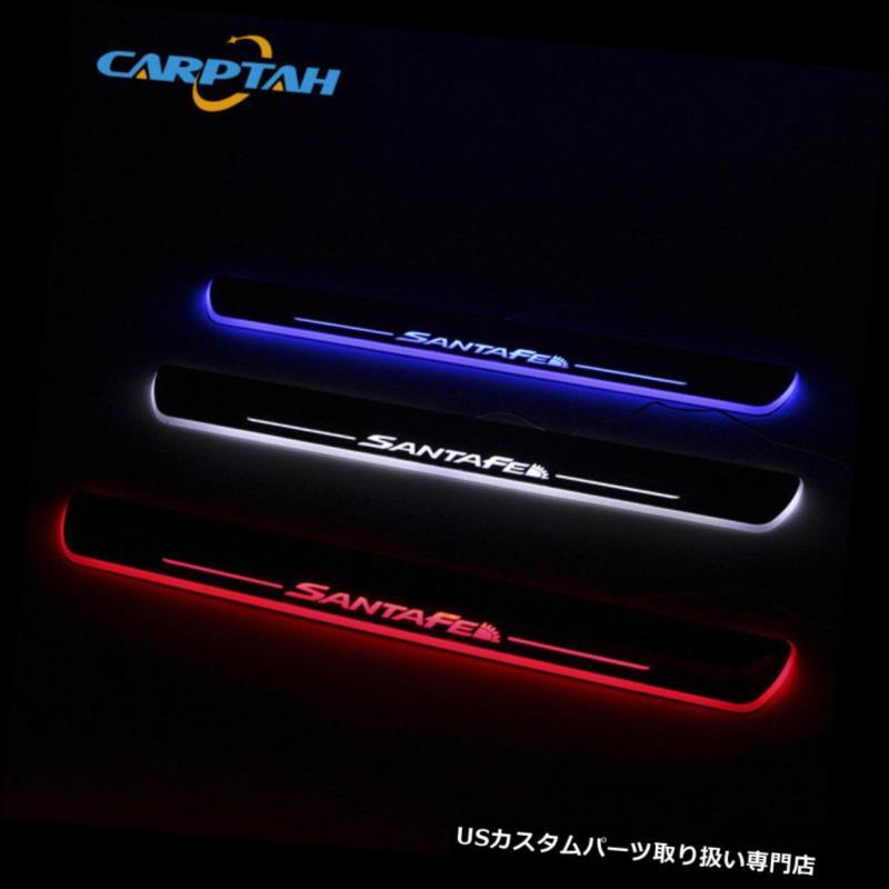 LEDステップライト ヒュンダイサンタフェIX45 LED車のスカッフプレートトリムペダルドアシル用ムービングライト For Hyundai Santa Fe IX45 LED Car Scuff Plate Trim Pedal Door Sill Moving Light