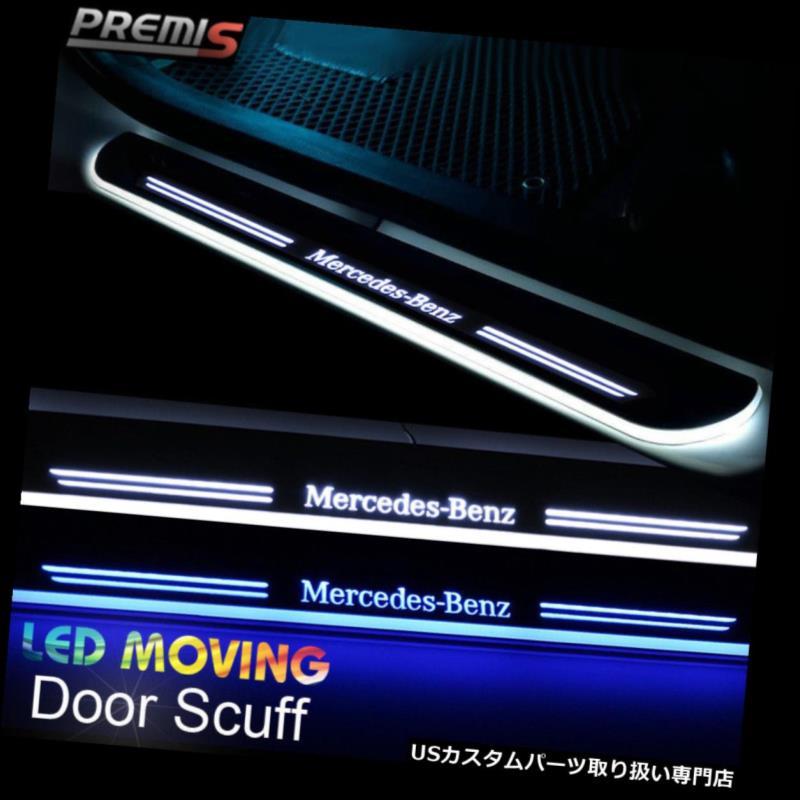 LEDステップライト ベンツBシリーズW245 11-14のためのLEDのドアの土台のすり傷の誘導の多彩な移動ライト LED Door Sill scuff induction Colorful moving light For Benz B-Series W245 11-14