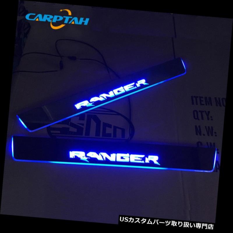 LEDステップライト フォードレンジャーLED車のスカッフプレートトリムペダルLEDドアシルムービングライト用4PCS 4PCS For Ford Ranger LED Car Scuff Plate Trim Pedal LED Door Sill Moving Light