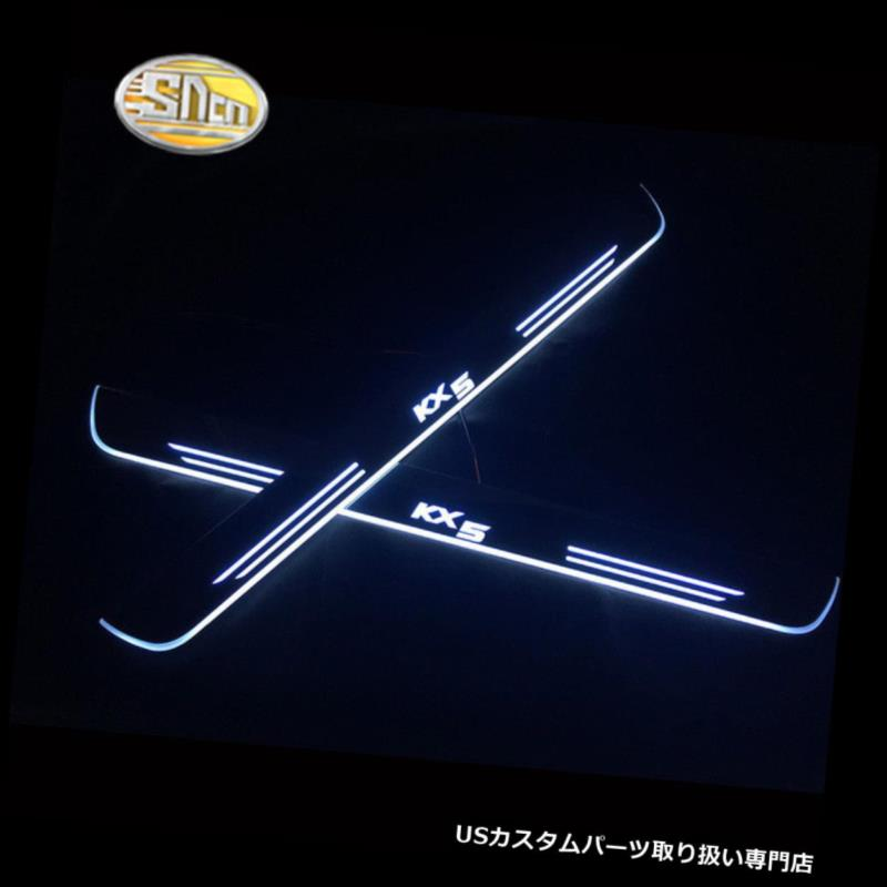 LEDステップライト 起亜KX5白色光用Sncn LED移動ウェルカムドアシルスカッフプレート Sncn LED Moving Welcome Door Sill Scuff Plate for Kia KX5 White Light