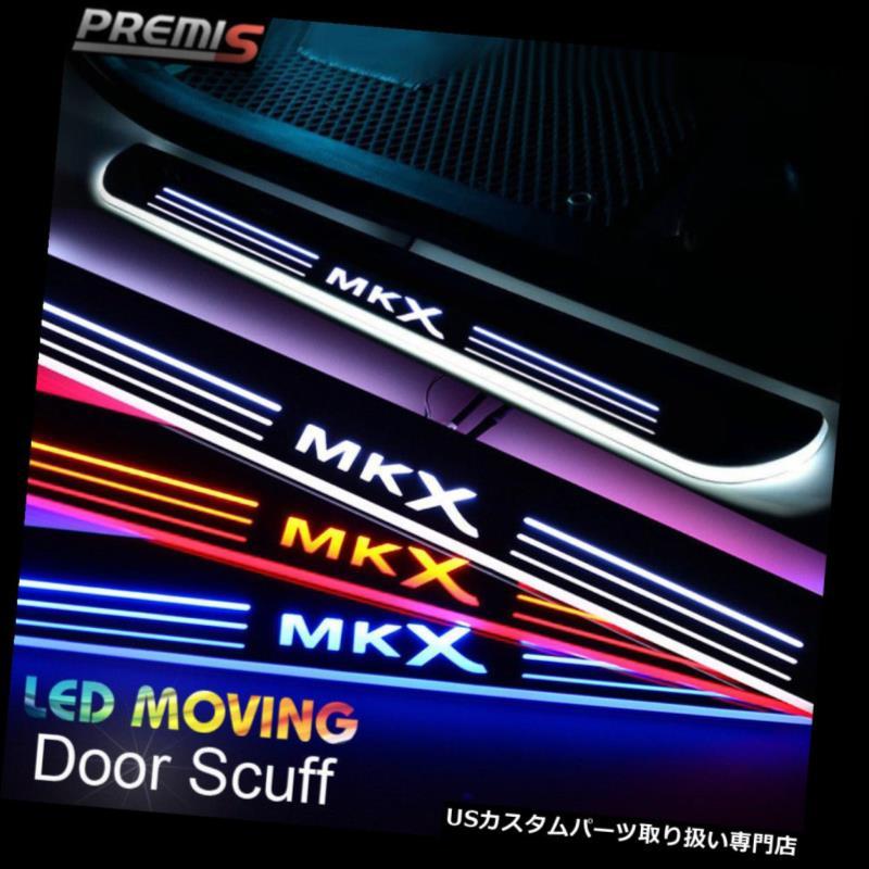 LEDステップライト リンカーンMKX 2014-16のためのLEDのドア敷居の損傷の誘導の多彩な移動ライト LED Door Sill scuff induction Colorful moving light For Lincoln MKX 2014-16