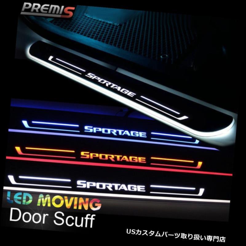 LEDステップライト KIA SPORTAGE 13のためのLEDのドアの土台のすり傷の誘導の多彩な移動ライト LED Door Sill scuff induction Colorful moving light For KIA SPORTAGE 13-