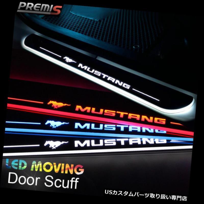 LEDステップライト フォードのマスタング2015-16年のためのLEDのドアの土台のすり傷の誘導の多彩な移動ライト LED Door Sill scuff induction Colorful moving light For Ford Mustang 2015-16