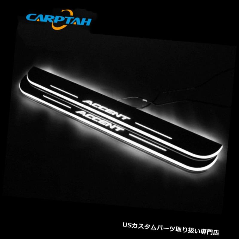 LEDステップライト ヒュンダイアクセントLED車のスカッフプレートトリムペダルドア敷居移動ウェルカムライト For Hyundai Accent LED Car Scuff Plate Trim Pedal Door Sill Moving Welcome Light